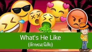 สื่อการเรียนการสอน What's He Like (ลักษณะนิสัย)ป.4ภาษาอังกฤษ