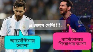 মেসি সাময়িক অবসরে যাওয়ায় তার দেশাত্মবোধ নিয়ে যে ভয়ানক প্রশ্ন উঠেছে | Lionel Messi | Barcelona