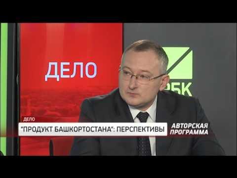 Проект «Продукт Башкортостана»: перспективы
