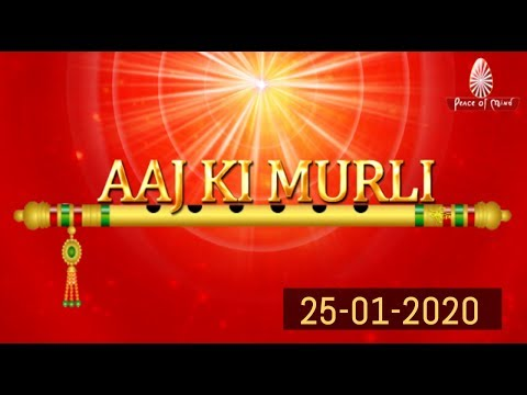 आज की मुरली 25-01-2020 | Aaj Ki Murli | BK Murli | TODAY'S MURLI In Hindi | BRAHMA KUMARIS | PMTV (видео)
