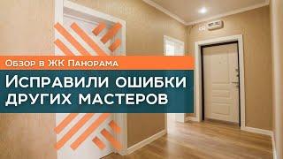 Исправляем чужие ошибки в ремонте квартиры | Фаворит Строй |  #фаворитстрой #ремонтквартир