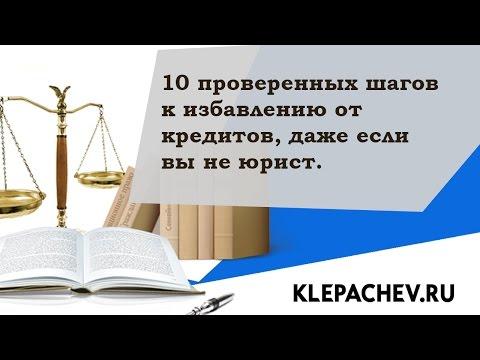 10 проверенных шагов к избавлению от кредитов, даже если вы не юрист. МК-10