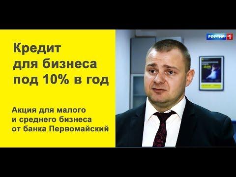 Кредит для бизнеса до 50 млн. руб с фиксированной ставкой 10% годовых в банке Первомайский.