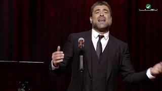 اغاني طرب MP3 Wael Kfoury ... Omri Kellou - 2019 | وائل كفوري ... عمري كله - فبراير الكويت تحميل MP3