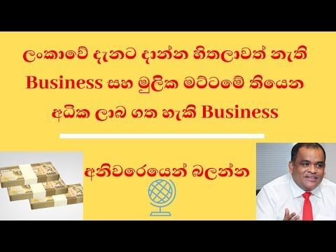 , title : 'New Business ideas for srilanka 2019-Sinhala edition