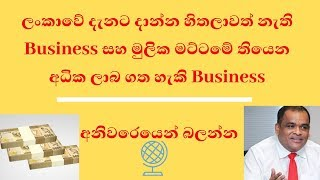 New Business ideas for srilanka 2019-Sinhala edition