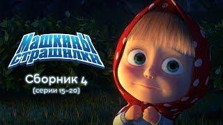 Машкины Страшилки - Сборник 4🕯(16-20 серии) 🎬 Новый сборник мультиков 2017!