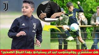 ابن كريستيانو رونالدو يسجل 58 هدفا بالموسم الماضي   اليوفي ترغب في شرائه لضمان وجوده بالمستقبل..!!