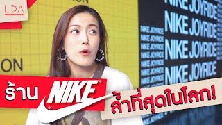พาทัวร์ Nike House of Innovation 😍 ใหญ่สุด! ล้ำสุด! ในเอเชียย 🤩  เฟื่องลดา LDA