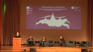 «Государственное управление Российской Федерации:повестка дня власти и общества»