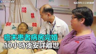 癌末患者病房完婚 10小時後安詳離世|三立新聞網SETN.com