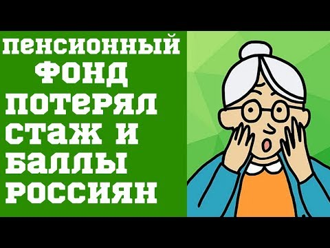 Пенсионный Фонд Потерял Стаж и Баллы Россиян