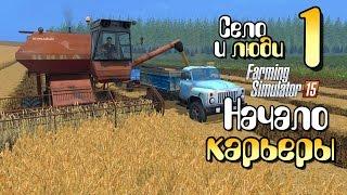 Farming Simulator 15 - Село и люди Карьера фермера в селе! серия 1 Прохождение ферм симулятор