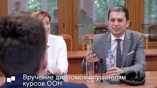 Визит заместителя генсекретаря ООН Мовсеса Абеляна в МГЛУ