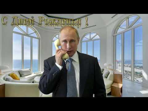 Поздравление с днём рождения для Петра от Путина