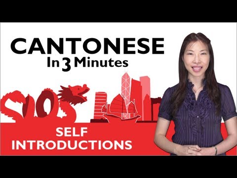 Learn How to Introduce Yourself in Cantonese - YouTube