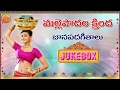 Malle Podala Kinda | Palle Patalu | Telugu Folk Songs | Telangana Folk Songs | Janapada Geethalu video download