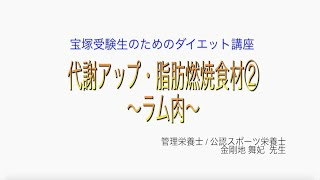 宝塚受験生のダイエット講座〜代謝アップ・脂肪燃焼食材②ラム肉〜のサムネイル画像
