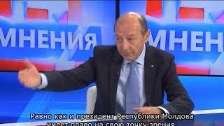 Гость передачи Траян Бэсеску. Эфир от 03.03.2018