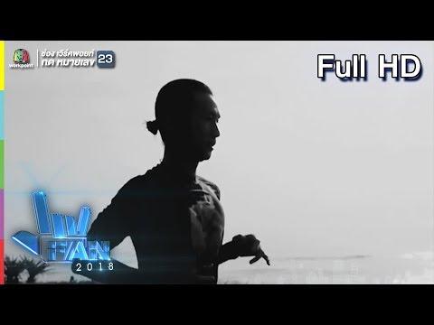 แฟนพันธุ์แท้ 2018  | ก้าวคนละก้าว | 24 ส.ค. 61 Full HD