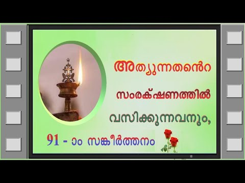 PSALMS 90 MALAYALAM audio bible POC - смотреть онлайн на Hah