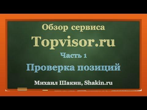 Видеообзор Топвизор