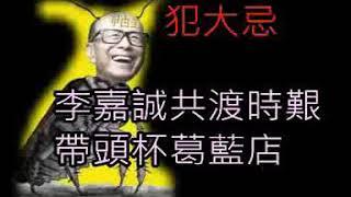 (評論) 李嘉誠基金派錢老蕭梁振英 20191030