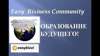 EasyBizzi Митио Каку  ОБРАЗОВАНИЕ БУДУЩЕГО! Как приспособиться к новому миру Easy Business Company