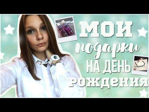 ПОДАРКИ НА ДЕНЬ РОЖДЕНИЯ // 15 ЛЕТ