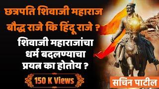 छत्रपति शिवाजी महाराज बौद्ध राजे कि हिंदू राजे?By Sachin Patil