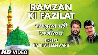 RAMZAN KI FAZILAT (WAQYA) Full (Audio) || HAJI TASLEEM AARIF || T-Series Islamic Music
