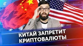 Криптовалюта ПАДАЕТ что делать? Китай блокирует криптовалюту