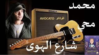 اغاني حصرية شارع الهوى محمد محي تحميل MP3