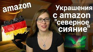 """ПОЛЯРНОЕ СИЯНИЕ"" с amazon - обзор"