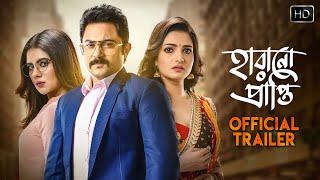 Harano Prapti Trailer