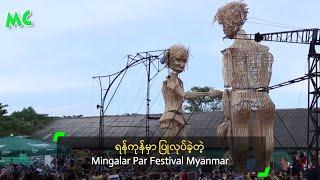 """""""မဂၤလာပါ"""" ပြဲေတာ္ ဖြင့္ပြဲ အခမ္းအနား - Mingalar Par Festival Myanmar"""