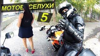 МОТОВЕСЕЛУХИ 5: ВСЕ МУЖИКИ ТАКИЕ   Funny video compilation