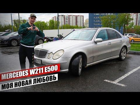 Купил редкий Mercedes-Benz W211 E500 Avantgarde в идеальном состоянии - моя новая любовь!