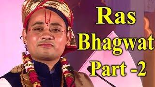 Ras Bhagwat by Shri Radhakrishnaji Maharaj Part 2