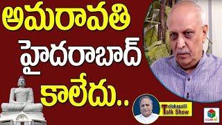 IYR Krishna Rao Comments On Capital Amaravathi | Ex Cheif Secretary AP Govt | Telakapalli Talkshow