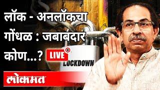 लॉक – अनलॉकचा गोंधळ : जबाबदार कोण…? Maharashtra Lockdown | Atul Kulkarni | Ashish Jadhao