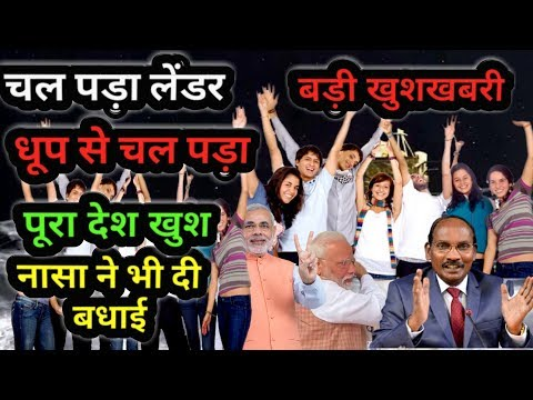 Chandrayaan2 latest update|CHANDRAYAAN 2 NEWS,ISRO,NASA,vikram lender|CHADRAYAAN 2 LATEST NEWS