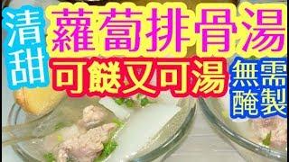HK Easy recipes :Pork Ribs and White Radish Soup蘿蔔排骨湯 做法超簡單 👍只係落鹽 清甜味鮮 💯營養豐富 化痰健胃 HONG KONG 改善膚色