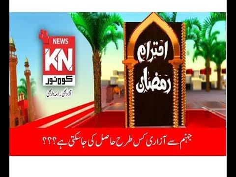 Ehtram-e-Ramadan Sehar Transmission 07 June 2018