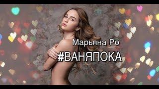 Марьяна Ро - Дисс На Ивангая #ВАНЯПОКА (клип); (песня Tanny Volkova)