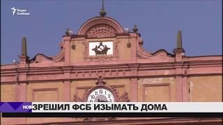 Путин разрешил ФСБ изымать дома / Новости