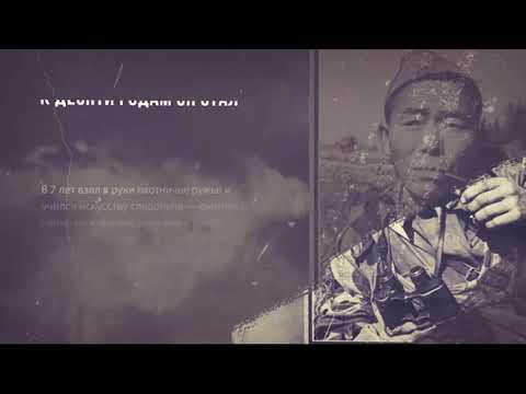 #Забайклье - наш дом. Легендарный снайпер Семён Намоконов