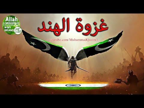 غزوة الهند، باكستان حارس الإسلام، السعودية وتركيا الجيش، سوريا كشمير الدولة الاسلامية هندي حرب العرب