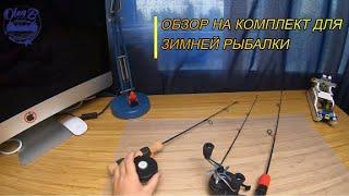 Катушка нельма для зимней рыбалки