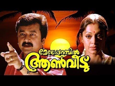 MALAYALAM FULL MOVIE   Meleparambil Aanveedu   #Malayalam Movie Online   Jayaram, Shobana   Mallu